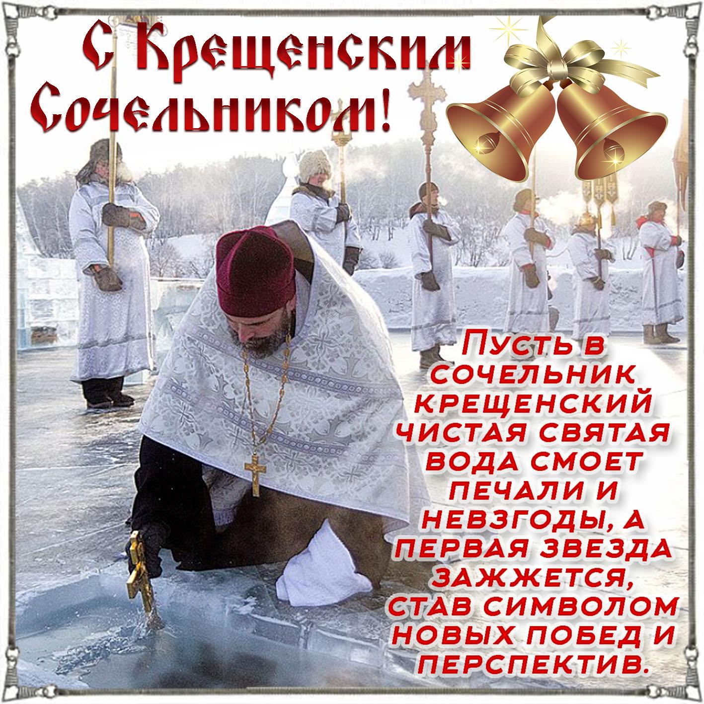 Священник с крестом у проруби в Сочельник.