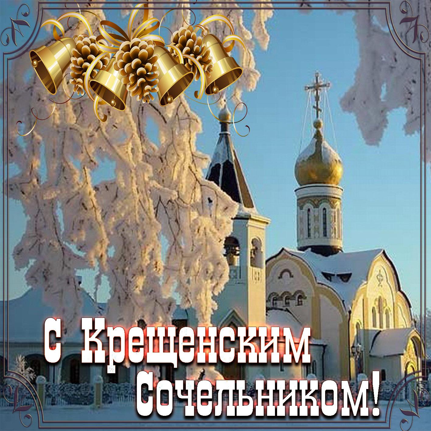Крещение поздравления картинки сочельник, открытки