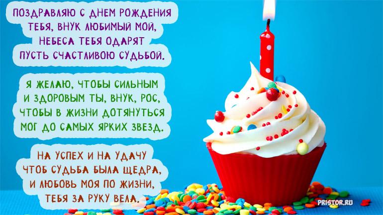 Прикольные картинки с днем рождения внука 6 лет