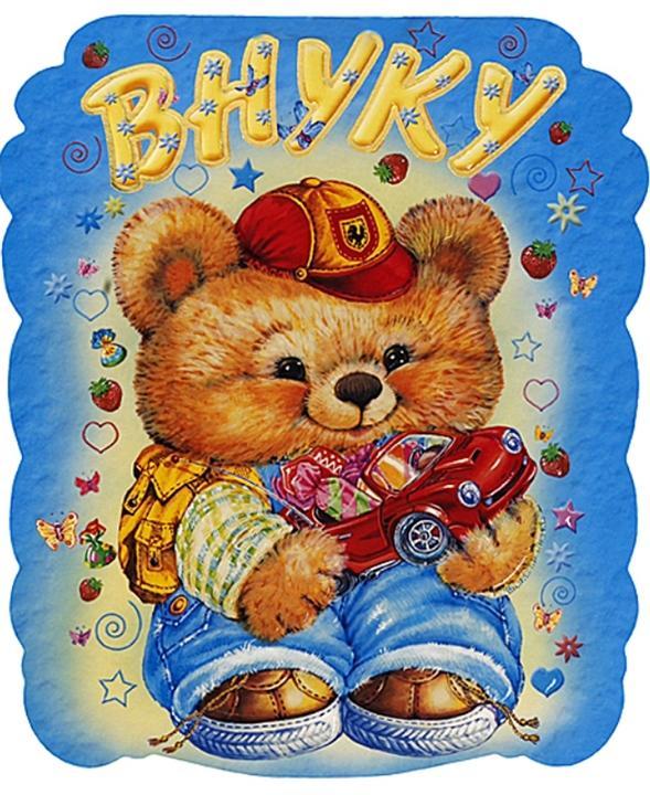 Днем рождения, открытки к дню рождения внуку