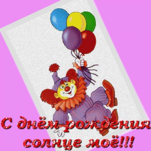 Анимационные открытки внуку 6 лет, мужа картинках