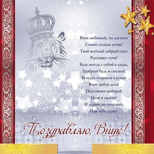 внизу открытка с поздравлением внука взрослого рулонные шторы сейчас