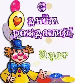 GIF День Рождения Внуку. 9 лет.