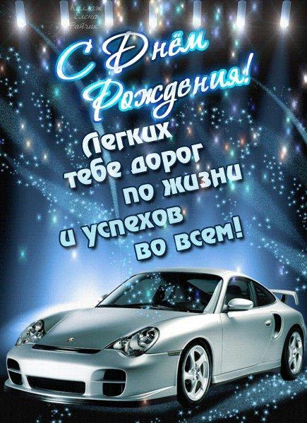pozdravleniya-s-dnem-rozhdeniya-muzhchine-mercayushie-otkritki foto 9