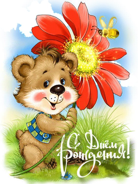 pozdravleniya-s-dnem-rozhdeniya-rebenku-otkritka foto 14
