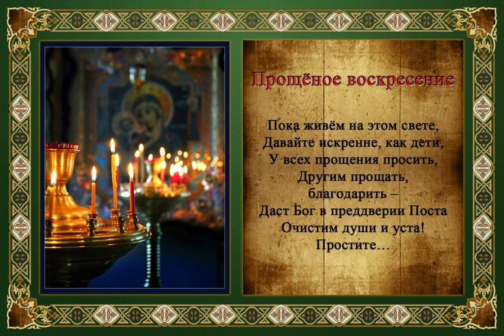 картинка со стихом прощенное воск мини-копию