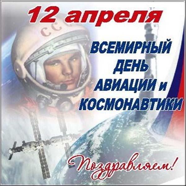 12 апреля Открытка. 12 апреля Всемирный День Авиации и Космонавтики.