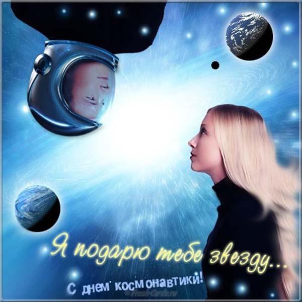 День космонавтики открытки прикольные