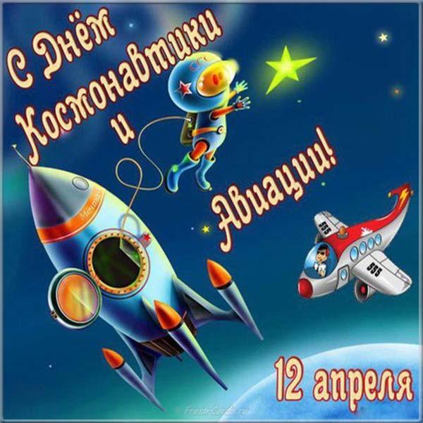 Картинки поздравление космос, картинки