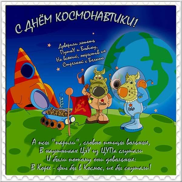 Картинки с днем космонавтики поздравление смс, открытка