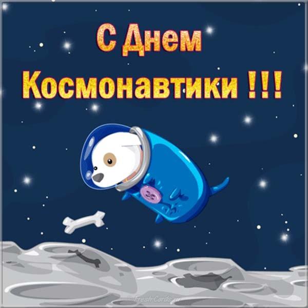 Открытки к дню космонавтики прикольные, для поздравления начальника