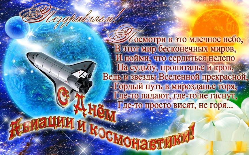 Поздравления космическая тема