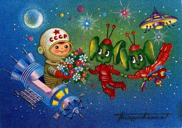 Космос открытки, класс открытки днем