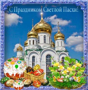 pravoslavnie-otkritki-pozdravleniya foto 9