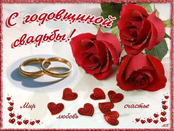 Свадьбы открытки лет 19 Открытка на