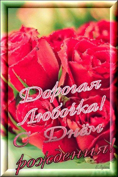 den-rozhdeniya-otkritki-s-pozdravleniyami-imena foto 19