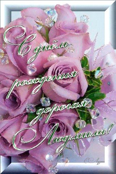 pozdravleniya-s-dnem-rozhdeniya-zhenshine-otkritki-lyudmile foto 11