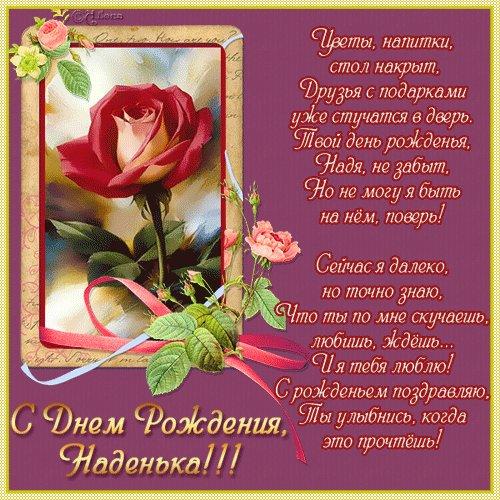 otkritka-s-dnem-rozhdeniya-nadezhda-krasivie-pozdravleniya foto 13