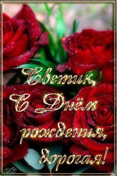 pozdravleniya-s-dnem-rozhdeniya-zhenshine-svetlane-otkritki foto 17