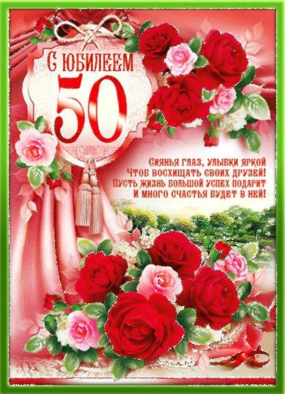 otkritka-yubilej-50-krasivoe-pozdravlenie foto 11