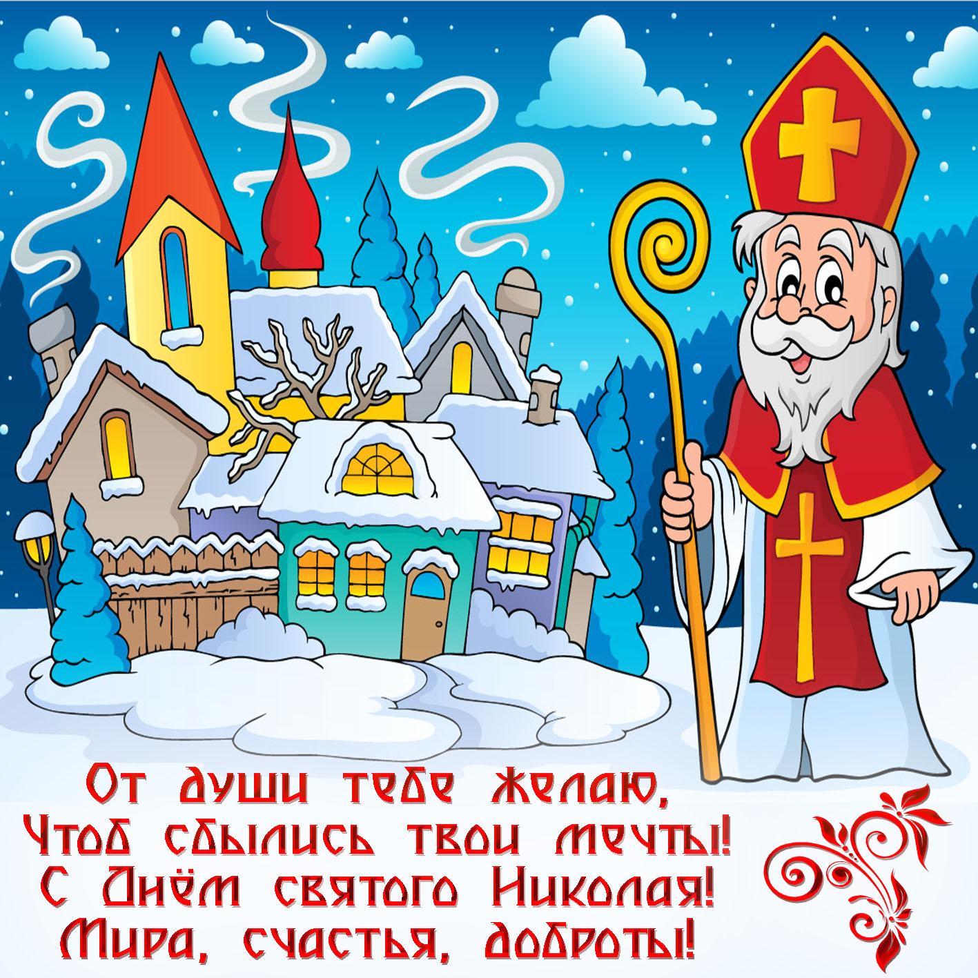 а открытки с праздником св николая рисунки стоит