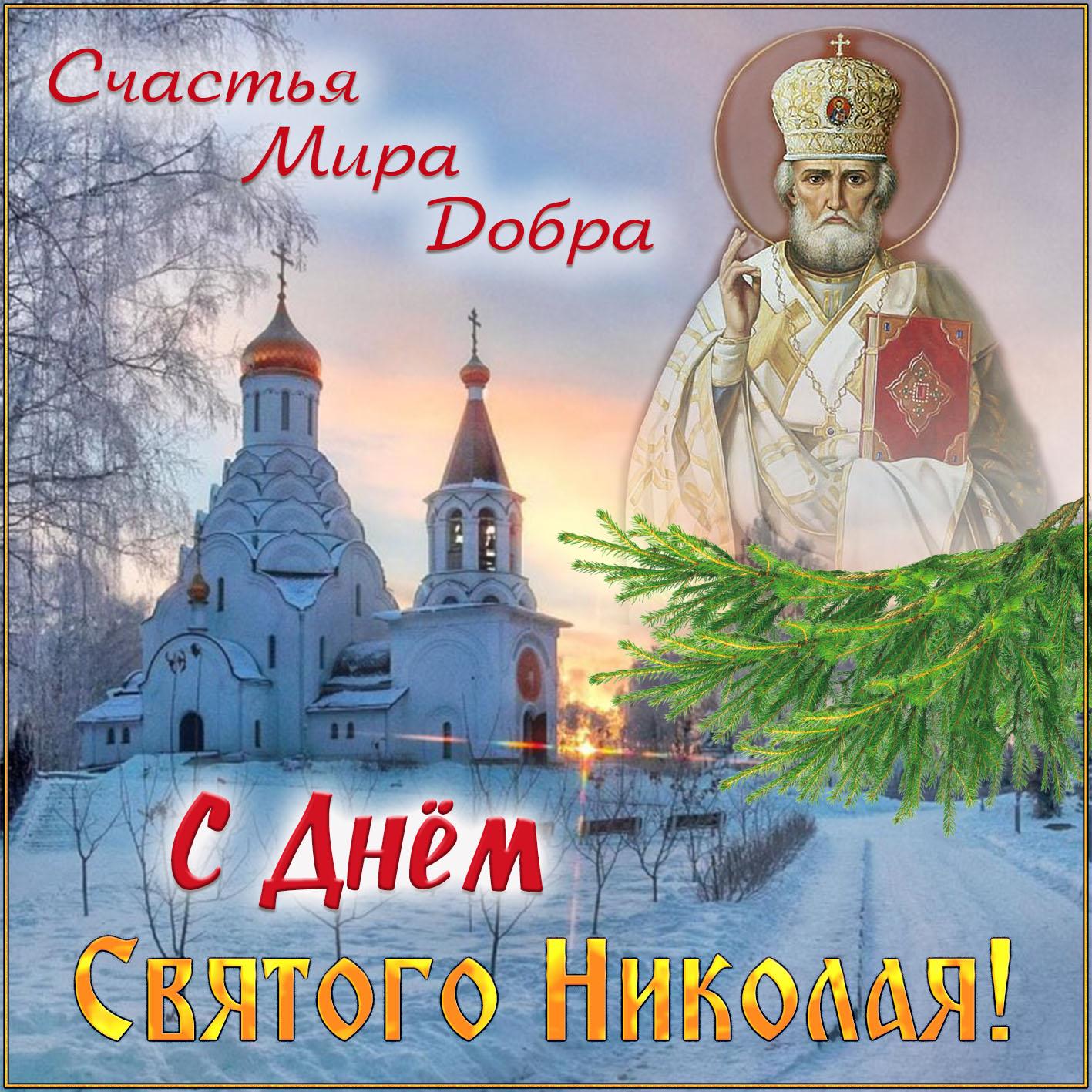 А открытки с праздником св николая рисунки