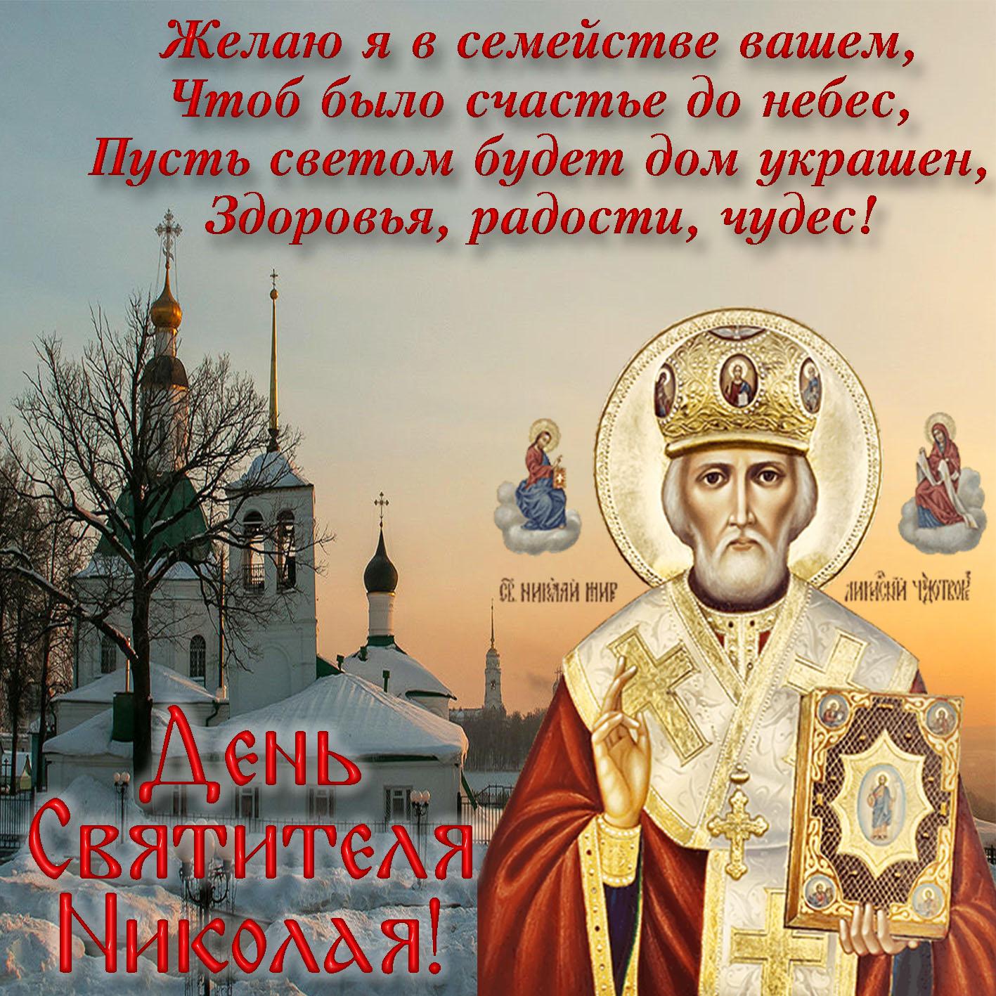 поздравления с днем ангела святителя николая большой