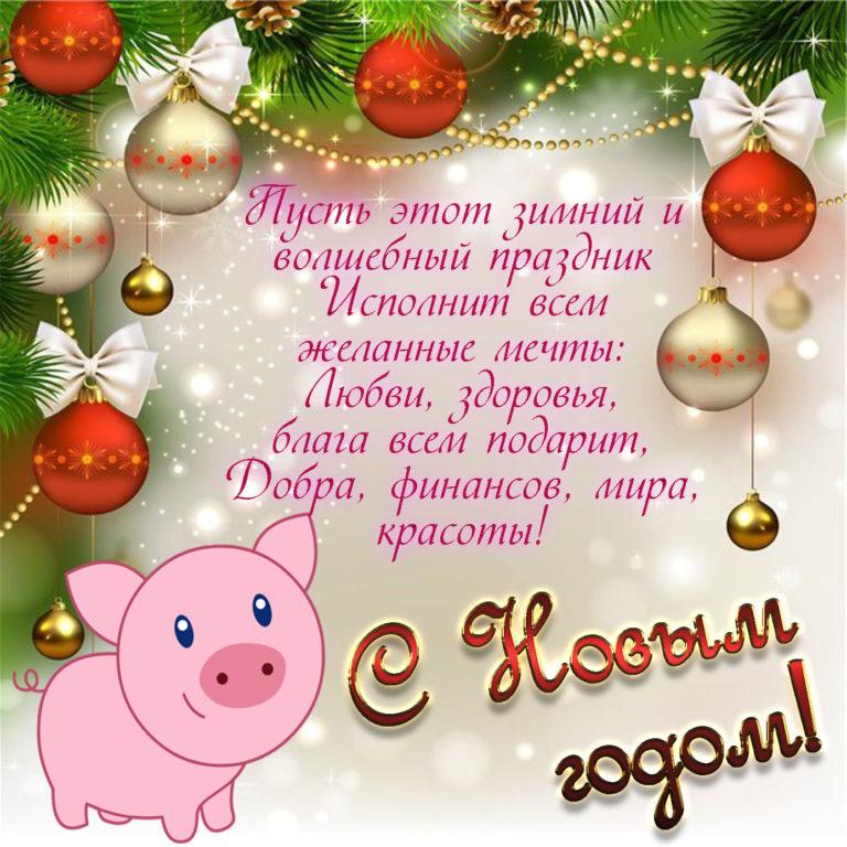 Новогодние поздравления к новому году прикольные