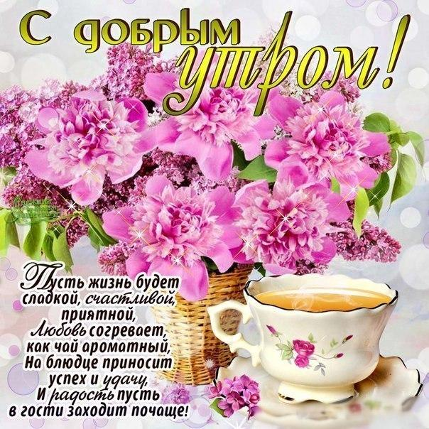 Картинки с пожеланием доброго дня в стихах