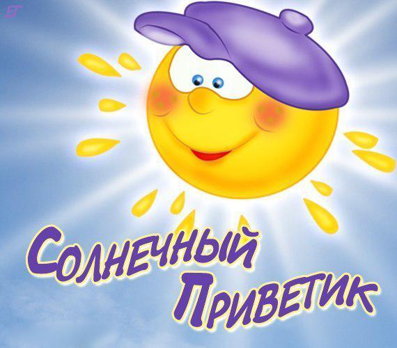 среде солнечный привет в картинках составе