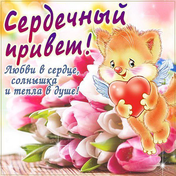 открытка привет мои дорогие хоть сладкая
