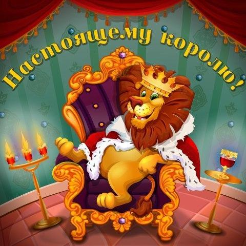 С днем рождения лев картинки мужчине