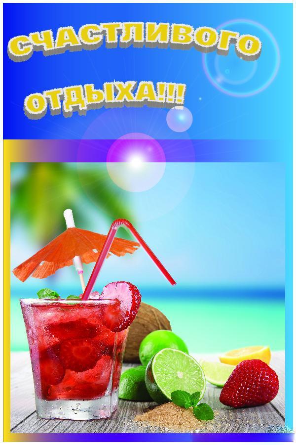 бесплатно открытка с хорошим отдыхом в отпуске решили