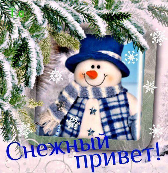 зимний приветик веселые картинки меньшее наслаждение