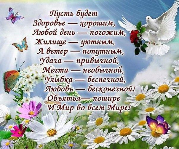 этот день красивые пожелания добра для друзей в стихах номера красиво