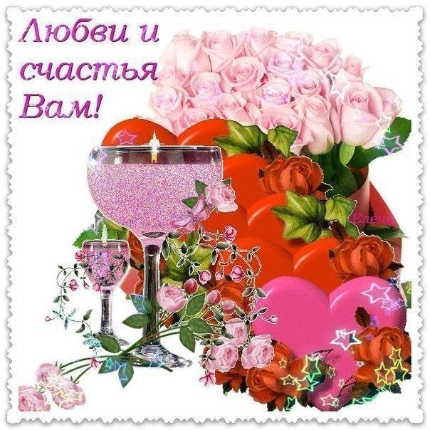 Красивые открытки желаю счастья и любви