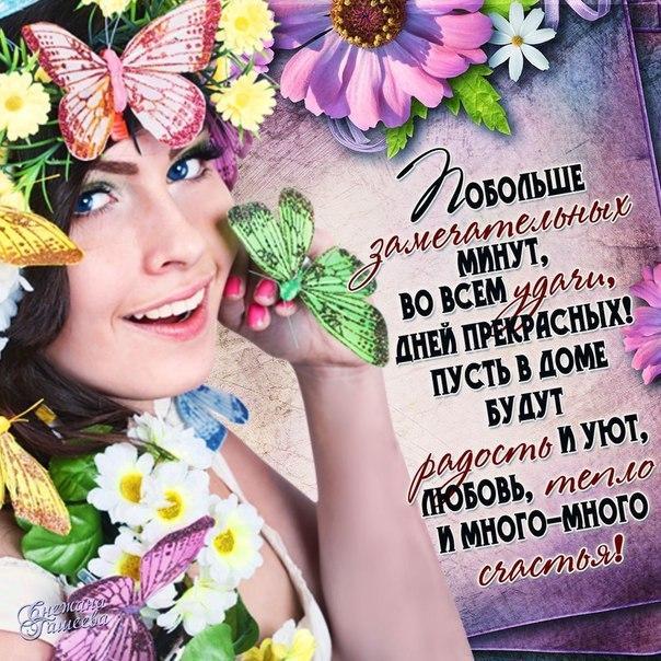 открытка желаю женского счастья или