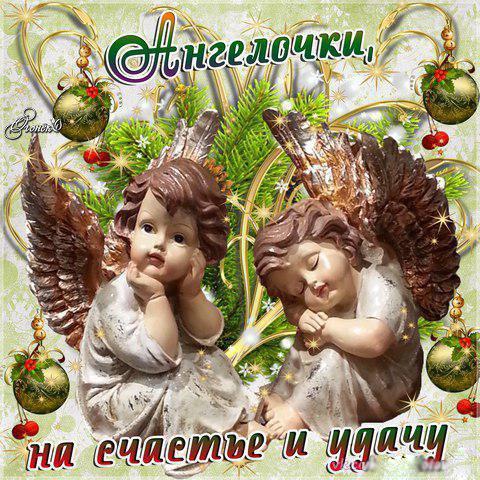 что них картинки с ангелом и пожеланием удачи снова