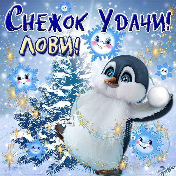 открытки для друзей зимние журнал