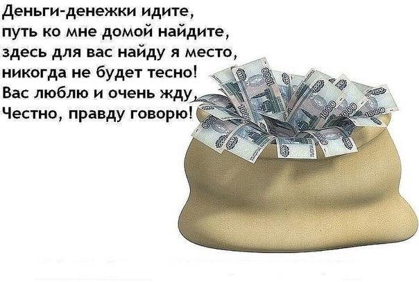 Картинки с надписью про богатство