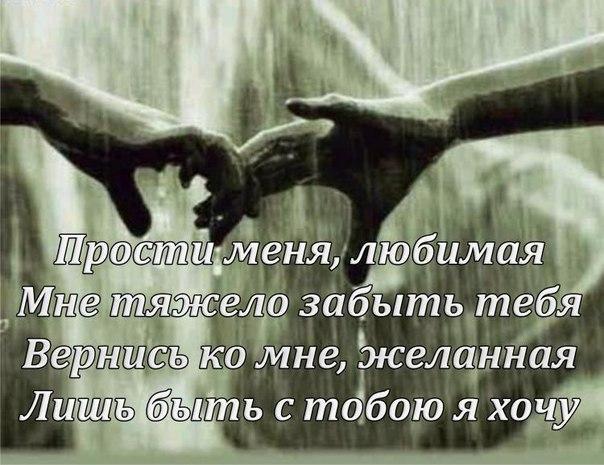 Открытки прости меня любимая я люблю тебя