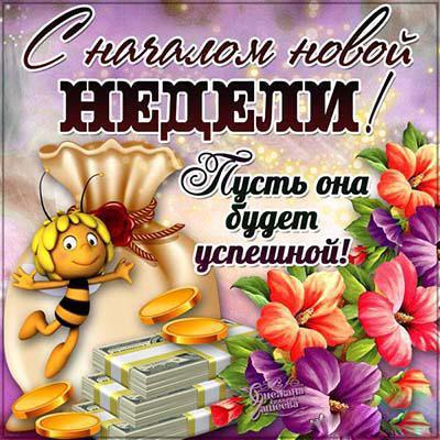 Открытка, картинка, легкой недели, открытка классной недели, открытка  удачной недели, успешной недели. Открытки Открытка, картинка, легкой  недели, открытка классной недели, открытка удачной недели, успешной недели,  пчелка.