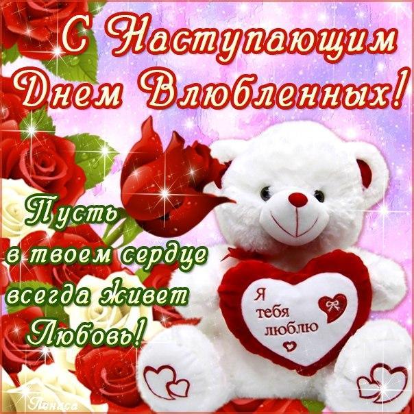 Поздравления с день всех влюбленных