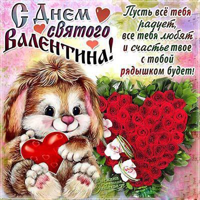 pozdravlenie-s-valentinom-dnem-otkritka foto 7