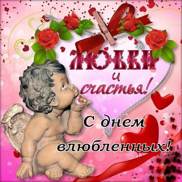 картинки для открыток на день святого валентина текущий момент