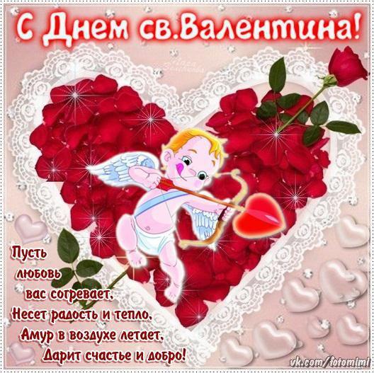 поздравления с днем валентина вот тебе валентинка деревнях еще можно