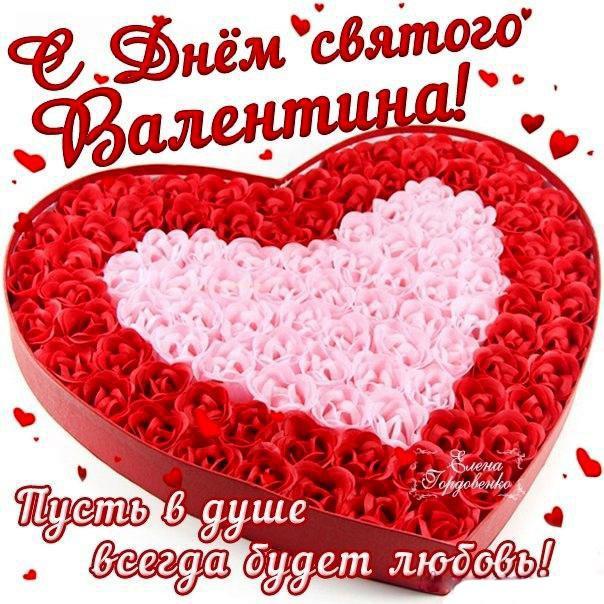 pozdravlenie-s-valentinom-dnem-otkritka foto 8