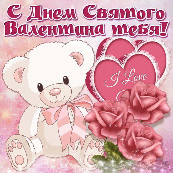 Поздравить с днем валентина подругу