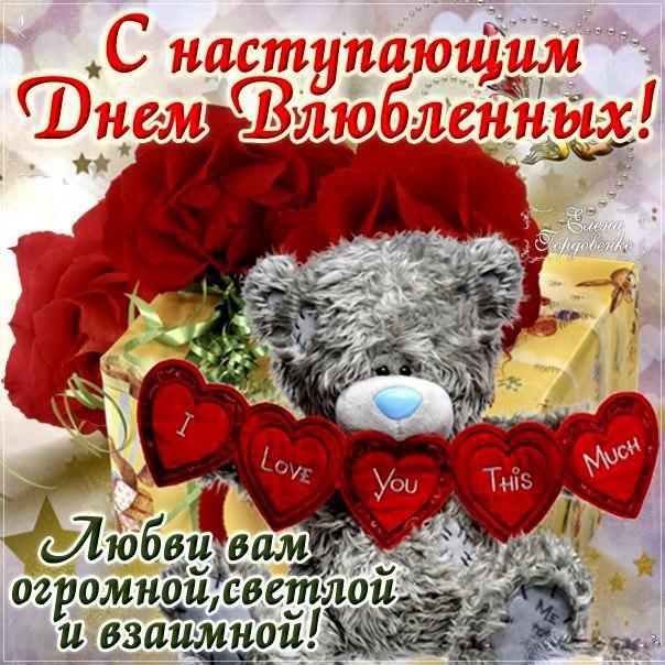 Поздравления с днем валентина куму