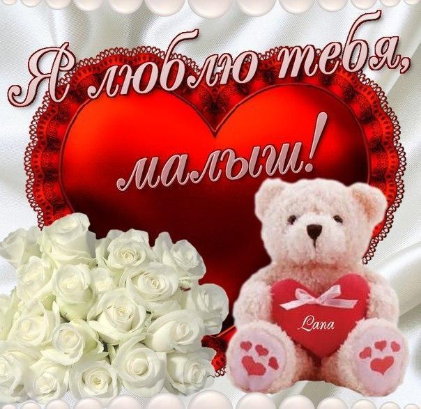 Люблю тебя для девочки